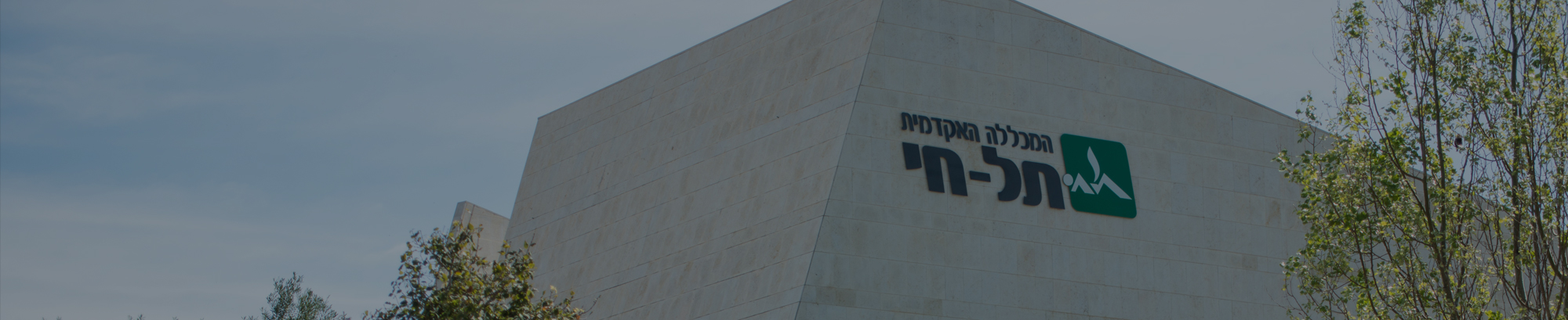 Building with Tel-Hai logo